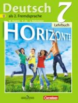 Аверин. Немецкий язык. Горизонты. 7 класс. Учебник. (ФГОС)