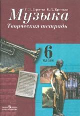 Сергеева. Музыка 6 кл. Творческая тетрадь. (к уч.ФГОС)