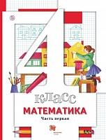 Минаева. Математика. 4 класс В 2-х ч. Часть 1. Учебник. (ФГОС)