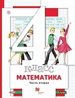 Минаева. Математика. 4 класс В 2-х ч. Часть 2. Учебник. (ФГОС)
