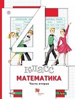 Минаева. Математика. 4 кл. В 2-х ч. Часть 2. Учебник. (ФГОС)