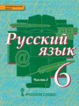 Быстрова. Русский язык. 6 класс. Учебник. В 2-х ч. Часть 1. (ФГОС)