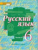 Быстрова. Русский язык. 6 класс. Учебник. В 2-х ч. Часть 2. (ФГОС)