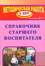 Кочетова. Справочник старшего воспитателя. ФГОС. ДОУ.