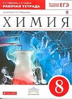 Габриелян. Химия. 8 класс.  Рабочая тетрадь. (С тестовыми заданиями ЕГЭ). ВЕРТИКАЛЬ. (ФГОС)