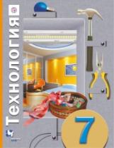 Симоненко. Технология. 7 класс.  Учебник. Универсальная линия. (ФГОС) /Самородский, Синица и др.