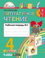 Кубасова. Литературное чтение. Рабочая тетрадь  4 кл. В 2-х ч. Ч1. (ФГОС).