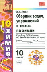 УМК Рудзитис. Химия. Сб. задач и тестов. 10 класс. / Рябов.
