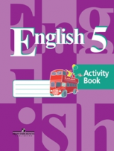 Кузовлев. Английский язык. Рабочая тетрадь 5 класс (4-й год обуч.) (знач. Online) (ФГОС)