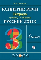 Рамзаева. Развитие речи. 3 класс. Рабочая тетрадь. РИТМ. (ФГОС) /Троицкая