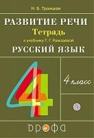 Рамзаева. Развитие речи. 4 класс. Рабочая тетрадь. РИТМ. (ФГОС) /Троицкая