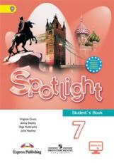 Ваулина. Английский язык. Английский в фокусе. 7 кл. Учебник С online. (ФГОС)