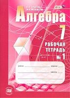 Зубарева. Алгебра. 7 класс Рабочая тетрадь. Часть 1. (ФГОС)