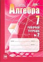 Зубарева. Алгебра. 7 класс Рабочая тетрадь. Часть 2. (ФГОС)