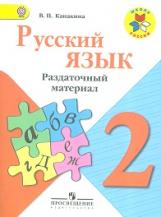 Канакина. Русский язык. 2 кл. Раздаточный материал. (ФГОС) / УМК