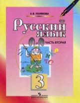 Полякова. Русский язык 3 класс В 2-х ч. Часть 2.(ФГОС)
