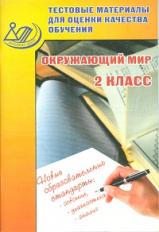 Скворцов. Тестовые материалы для оценки качества обучения. Окружающий мир. 2 класс