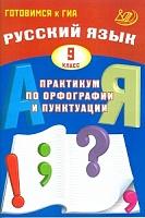 Готовимся к ГИА. Русский язык. Практикум по орфографии и пунктуации. 9 класс/Драбкина.
