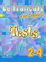 Кулигина. Твой друг французский язык 2-4 класс Тестовые и контрольные задания. (ФГОС)