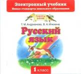 Андрианова. Русский язык. Электронный учебник. 1 класс. (CD). (ФГОС).