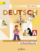 Бим. Немецкий язык. Рабочая тетрадь 2 класс В 2 частях. Часть А. (ФГОС)