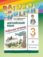 Афанасьева. Английский язык.