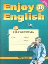 Биболетова. Английский язык. Enjoy English. 8 кл. Рабочая тетрадь . (ФГОС).