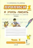 Ефросинина. Букварь. Прописи. Я учусь писать. Часть 1. (ФГОС) (Комплект) /Шляхтина.