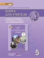 Комарова. Английский язык. 5 класс. Книга для учителя. (ФГОС)