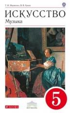 Науменко. Искусство. Музыка. 5 класс Учебник + CD. ВЕРТИКАЛЬ. (ФГОС)