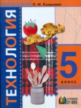 Конышева. Технология 5 класс Учебник. (ФГОС).