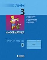 Матвеева. Информатика 3 класс Рабочая тетрадь В 2-х ч. Ч.1. (ФГОС).