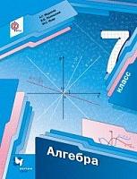 Мерзляк. Алгебра. 7 кл. Учебник. (ФГОС) /Полонский.