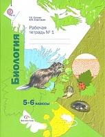 Сухова. Биология. 5-6 класс. Рабочая тетрадь. Часть 1. (ФГОС)