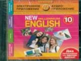 Happy English.ru. ПО. Электронное приложение/аудиоприложение. 10 класс. CD/ MP3