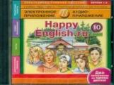 New Millennium English. ПО. Электронное приложение/аудиоприложение. 10 класс. CD/ MP3