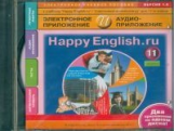New Millennium English. ПО. Электронное приложение/аудиоприложение. 11 класс. CD/ MP3