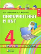 Нателаури. Информатика и ИКТ. 4 класс. В 2 ч. Часть 1. (ФГОС).