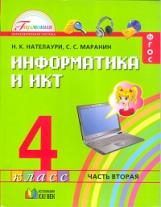 Нателаури. Информатика и ИКТ. 4 класс. В 2 ч. Часть 2. (ФГОС).