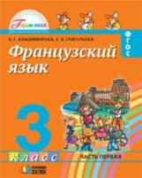 Владимирова. Французский язык. 3 класс. В 2-х ч. Ч 1. (ФГОС).