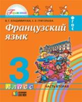 Владимирова. Французский язык. 3 класс. В 2-х ч. Ч 2. (ФГОС).