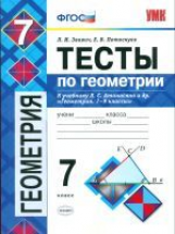 УМК Атанасян. Геометрия. Тесты 7 класс. (к новому учебнику Геометрия 7-9 класс.). / Звавич. (ФГОС).