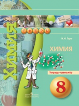 Гара. Химия. 8 класс Тетрадь-тренажёр. (УМК