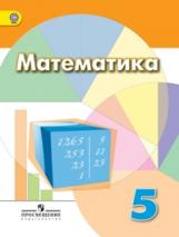 Дорофеев. Математика. 5 кл. Учебник. (ФГОС)