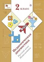 Журова. Педагогическая диагностика. 2 класс.  Русский язык, математика. Комплект материалов. (ФГОС)