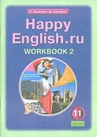 Кауфман. Happy English.ru. Рабочая тетрадь 11 класс Часть № 2. (ФГОС).