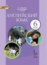 Комарова. Английский язык. 6 класс. Учебник. (+CD) (ФГОС)