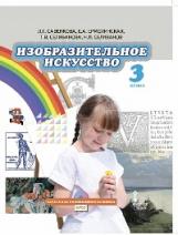 Савенкова. Изобразительное искусство. 3 класс. Учебник. (+CD) (ФГОС)