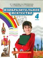 Савенкова. Изобразительное искусство. 4 класс. Учебник. (+CD) (ФГОС)