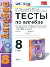УМК Никольский. Алгебра. Тесты. 8 класс./ Журавлев. (ФГОС).